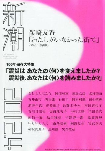 新潮 2012年 04月号 [雑誌]
