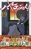 ハヤテのごとく! 49 「厳選!初だし! 超レアイラスト集」付き限定版 (少年サンデーコミックス)