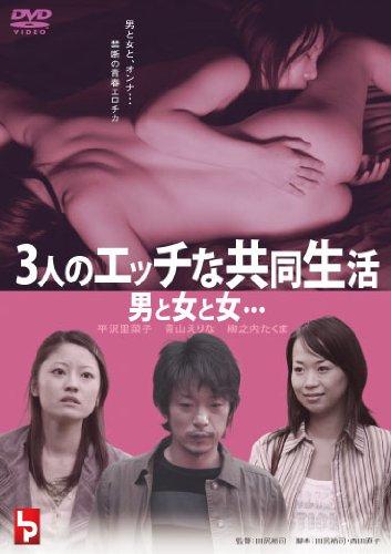3人のエッチな共同生活 男と女と女…