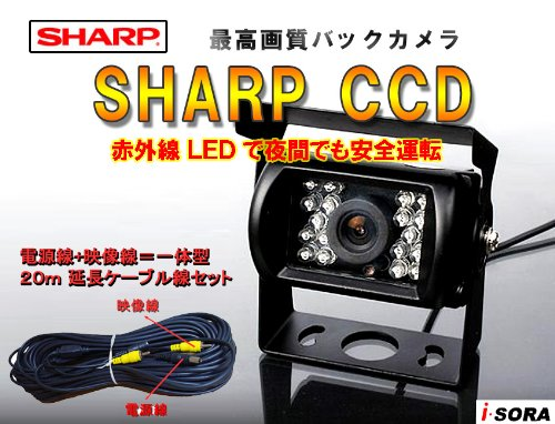 24V車対応  SHARP CCD バスカメラ 18個の赤外線LEDで夜間に強い B005SN4E2Y