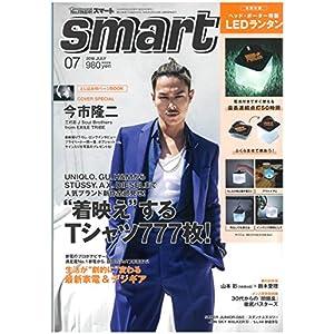 smart 表紙画像
