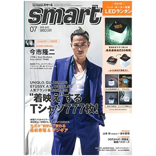 smart スマート 最新号 表紙画像