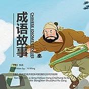 成语故事 3 - 成語故事 3 [Chinese Idioms Stories 3] (Audio Drama) |  uncredited