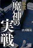 麻雀 魔神の実戦 (マイナビ麻雀BOOKS)