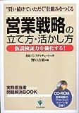 営業戦略の立て方・活かし方―仮説検証力を強化する! (実務担当者のための問題解決BOOK)