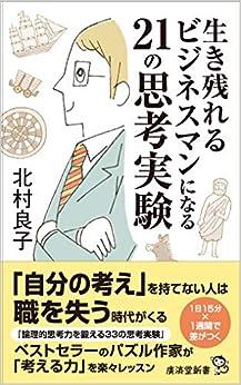 生き残れるビジネスマンになる21の思考実験 (廣済堂新書)
