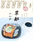 SAVVY(サヴィ)2020年3月号[雑誌]