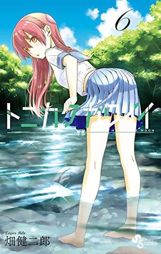 トニカクカワイイ(6) (少年サンデーコミックス)