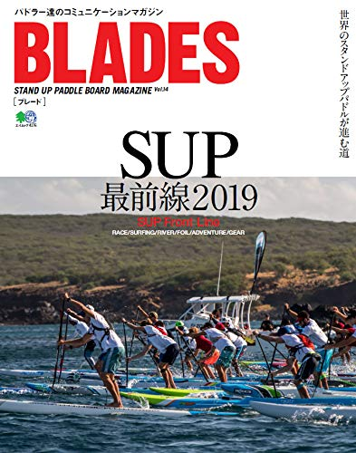 BLADES 最新号 表紙画像
