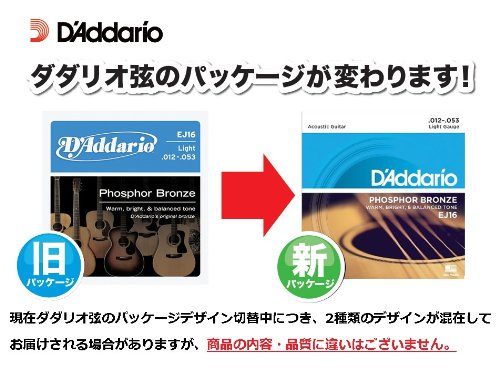 019954121143 - D'Addario EJ16 Phosphor Bronze Acoustic Guitar Strings, Light carousel main 1