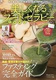 セラピスト別冊 美しくなるフードセラピー(食事療法) vol.4 2017年夏号 作る・選ぶ・食べる力を身につけ、食の専門家になる!