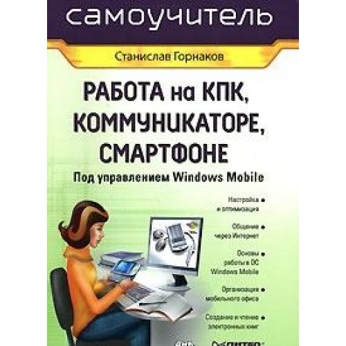 Price comparison product image Rabota na KPK,  kommunikatore,  smartfone pod upravleniem Windows Mobile (in Russian language)