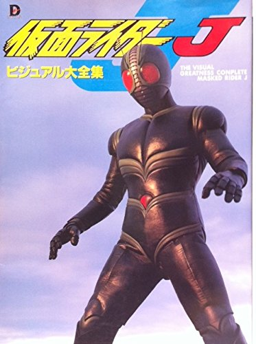 Kamen Rider J visual Complete Works (D Selection) ISBN: 4073012916 (1994) [Japanese Import]
