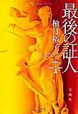 最後の証人 (宝島社文庫)