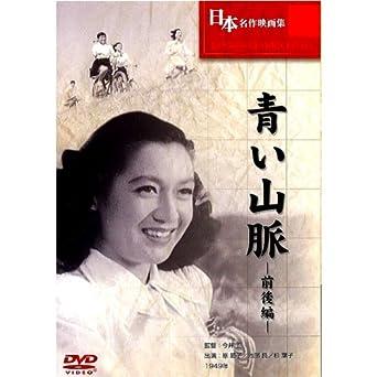 Amazon.co.jp | 日本名作映画集 ...