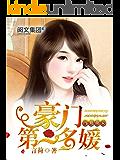 闪婚甜妻:豪门第一名媛第1卷