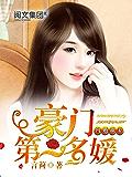 闪婚甜妻:豪门第一名媛第4卷