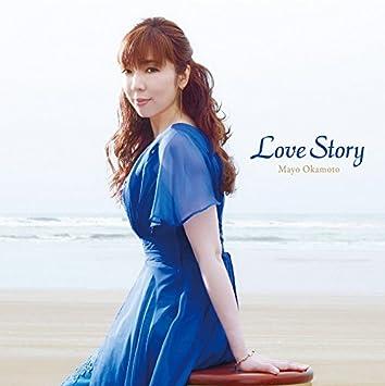 Amazon | Love Story | 岡本 真...