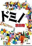 ドミノ (角川文庫)