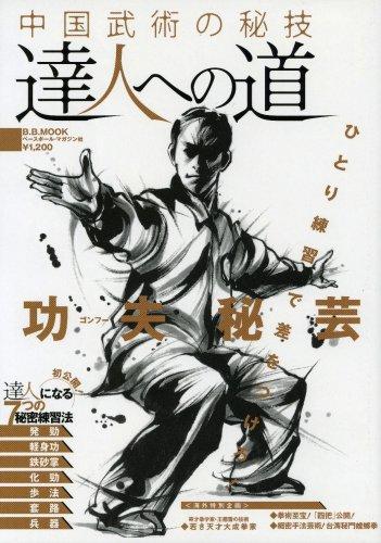 達人への道―中国武術の秘技 (B・B MOOK 567 スポーツシリーズ NO. 440)