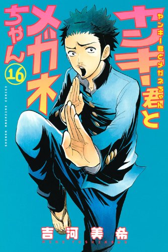 Yankee-kun to Megane-chan Vol. 16