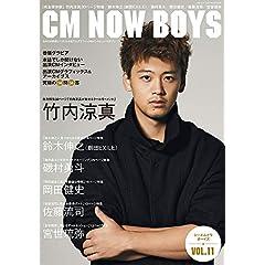 CM NOW BOYS 最新号 サムネイル