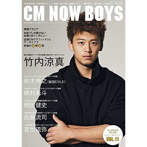 CM NOW BOYS VOL.11 表紙画像