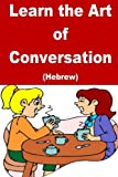 Learn the Art of Conversation (Hebrew) (Hebrew Edition)