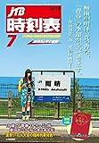 JTB時刻表2017年7月号