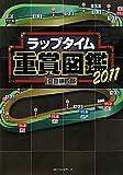 ラップタイム 重賞図鑑2011
