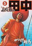 Koukou Afro Tanaka [In Japanese] [Japanese Comic] Vol.5