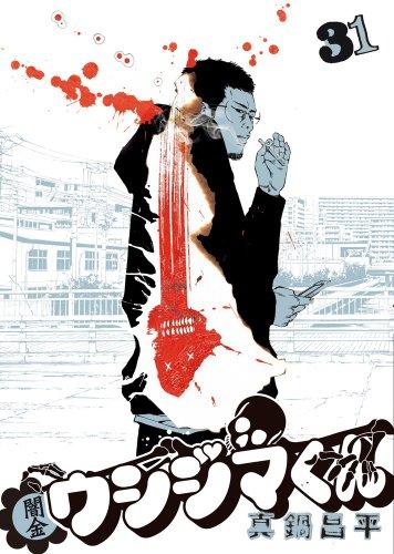 闇金ウシジマくん (31) (ビッグコミックス)