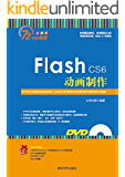 Flash CS6动画制作 (72小时精通)