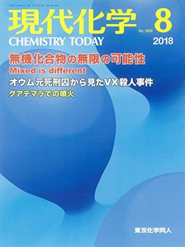 現代化学 2018年 08 月号 [雑誌]