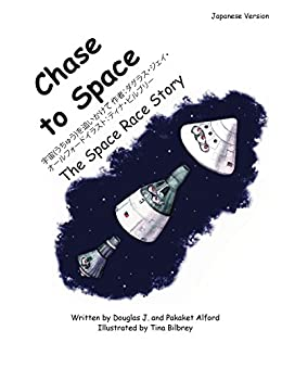 Chase to Space - Japanese Version: The Space Race Story