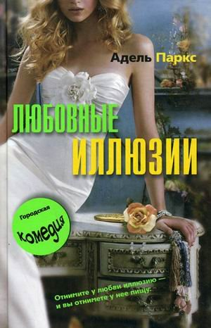 Download Love illusions Lyubovnye illyuzii pdf epub