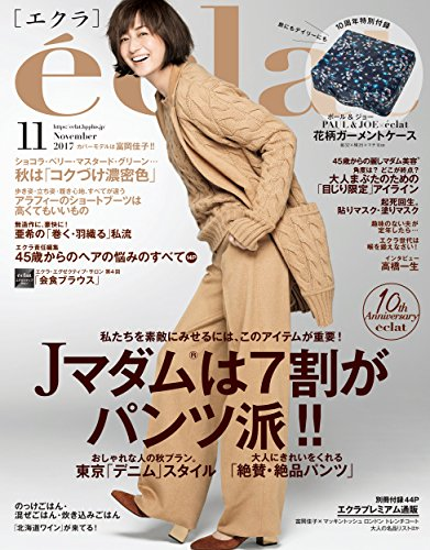eclat 2017年11月号 画像