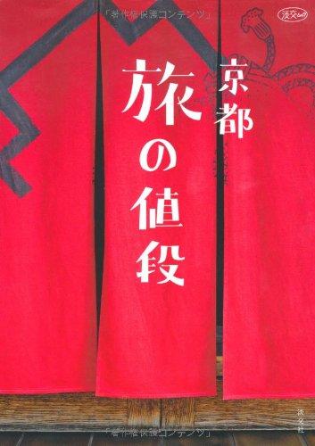 京都旅の値段 (淡交ムック)