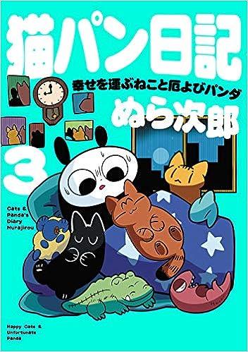 猫パン日記幸せを運ぶねこと厄よびパンダ3