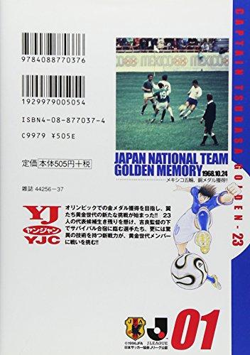 CAPTAIN TSUBASA GOLDEN-23 Vol.1 [ Young Jump Comics ] [ In Japanese ]