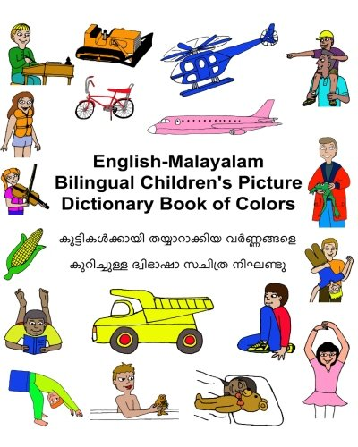 English-Malayalam Bilingual Children's Picture Dictionary Book of Colors (FreeBilingualBooks.com) (English and Malayalam Edition) - Malayalam Dictionary