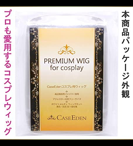 CaseEden コスプレ ウィッグ ロング 100cm ブラック 黒髪 ホワイトメルチェ・ウィッグネット2個セット