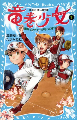 Download Tornado girl (1) - pitcher a storm came - (Kodansha blue bird library) (2012) ISBN: 4062852721 [Japanese Import] pdf