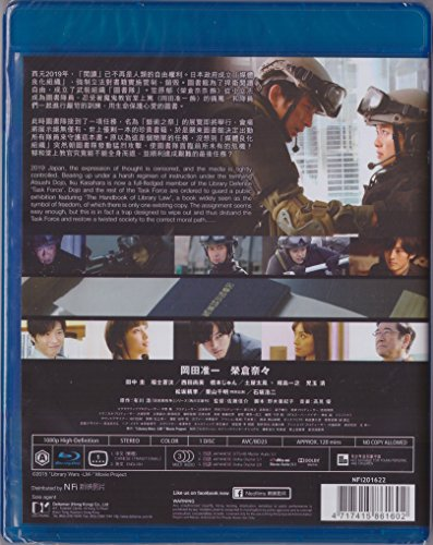 Library Wars: The Last Mission (2015) [Blu-ray]