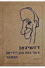 Shimon Dzigan: The Impact of Jewish Humor (Yiddish Edition) Paperback