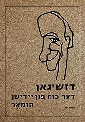 Shimon Dzigan: The Impact of Jewish Humor (Yiddish Edition)