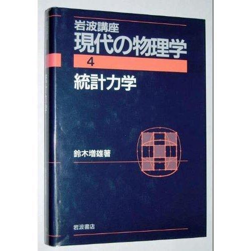 岩波講座 現代の物理学〈4〉統計力学