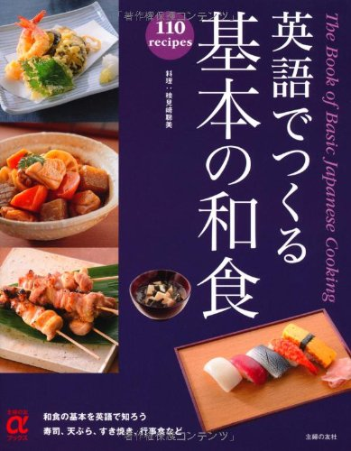 The Book of Basic Japanese Cooking : 110 Recipes (in Japanese/English) pdf