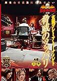 麻雀最強戦2019 女流プレミアトーナメント 脅威のツッパリ/上巻   [DVD]
