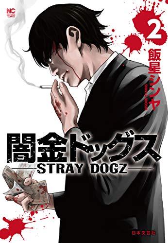 闇金ドッグス(2) (ニチブンコミックス)